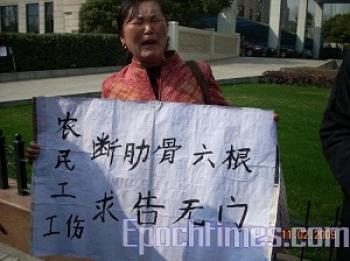 Petitioners in front of the Shanghai Letters and Visits Appeal Office. (The Epoch Times)